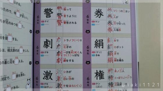 全漢字おぼえるカードは、1026文字!2020年度の新学習指導要領に対応しています。
