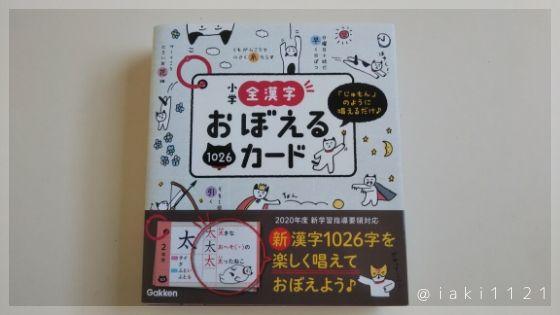 学研|全漢字おぼえるカードレビューのまとめをします。
