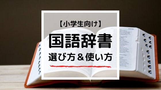 【小学生向け国語辞書】選び方と使い方|失敗しない10のテク