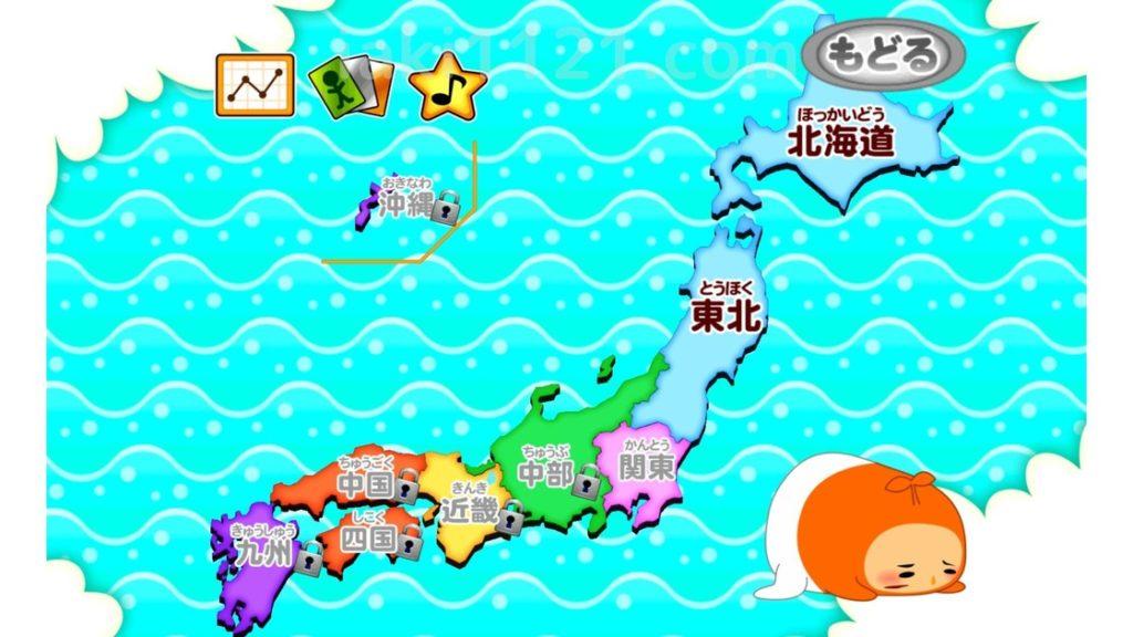 地図エイリアンの遊び方1~地域を選ぶ
