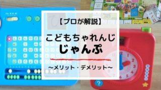 【プロが解説】こどもちゃれんじじゃんぷの評価!元教師が語るメリット・デメリット
