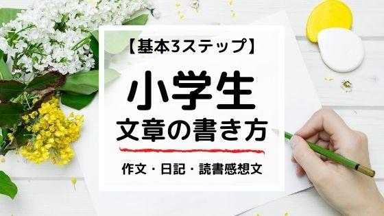 小学生の作文・日記・読書感想文【文章の書き方】基本3ステップ