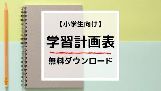 【学習計画表】小学生版ダウンロード|家庭学習チェックシートを無料配布中