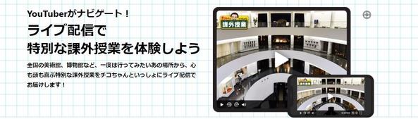 『チコちゃんといっしょに課外授業』は親子で楽しめるオンライン動画