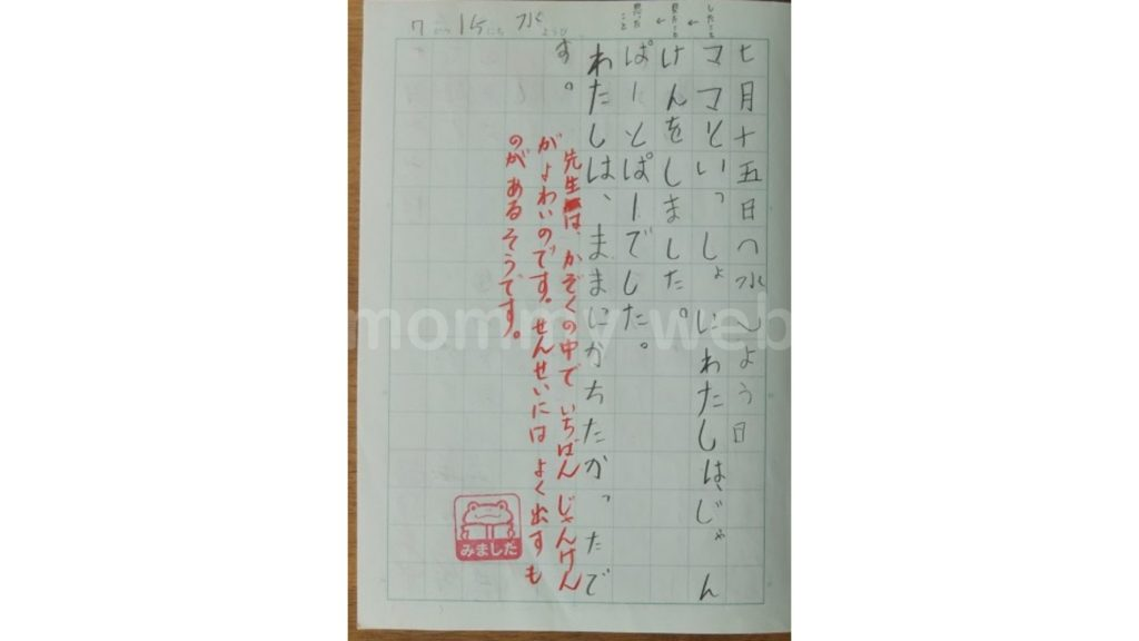 小2の我が子が書いた『三行日記』