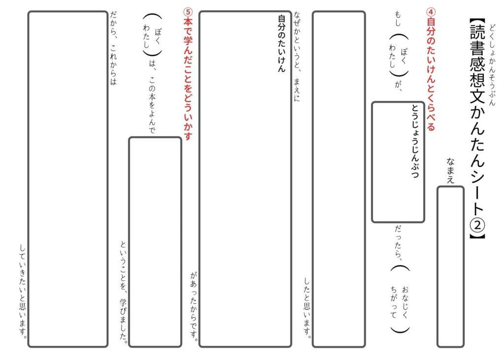 小学生の読書感想文ワークシート②無料でお使い下さい