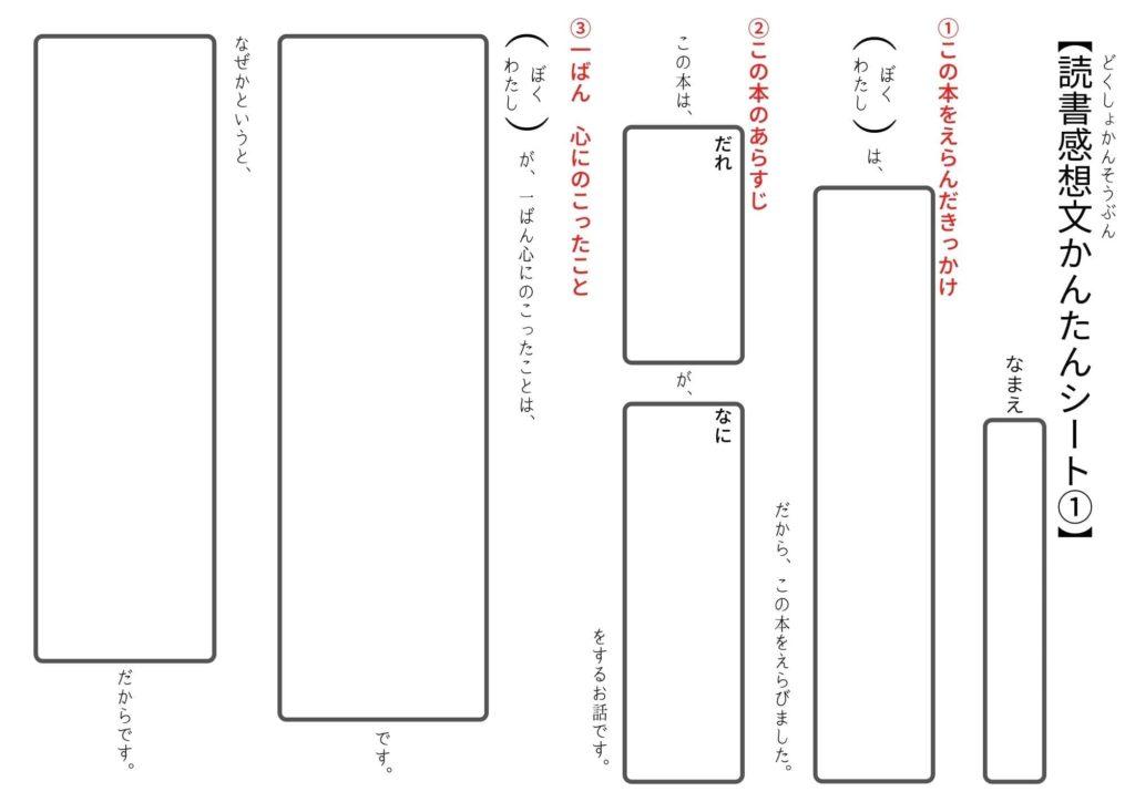 小学生の読書感想文ワークシート①無料でお使い下さい