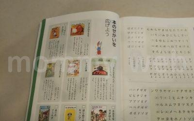 国語の教科書を使った勉強法⑥読書本えらび