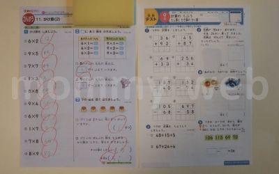 小学ポピーのテストと学校のテストのサイズ比較