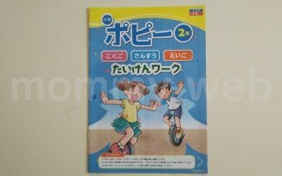 小学生向けのポピー無料たいけんワークは10ページの満足ボリューム