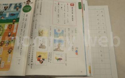 国語の教科書を使った勉強法⑦感想文