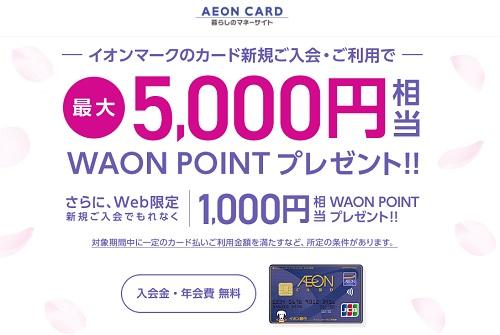 イオンカードで発行されるクーポンやポイント付与を利用すると、イオンランドセルをもっと安く購入できます。