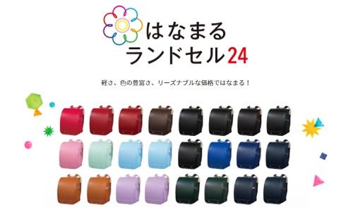3万円台で買えるイオンのランドセル【はなまるランドセル24】
