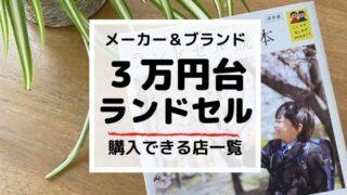 知らなきゃ損【安いランドセル】おすすめ購入法9選|メーカー・ブランド品