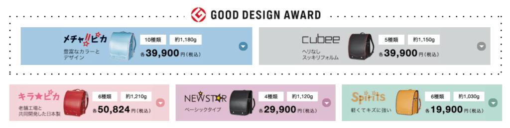 3万円台で買えるニトリのランドセル【Spirits】【NEWSTER】【メチャピカ】【cubee】4種
