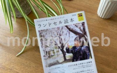 3万円台で買えるランドセルを取り扱う【専門店の一覧】