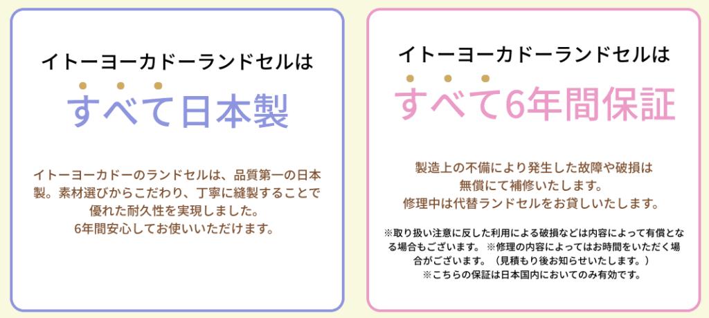 3万円台で買えるイトーヨーカドーのランドセルは【すべて日本製&6年間保証】